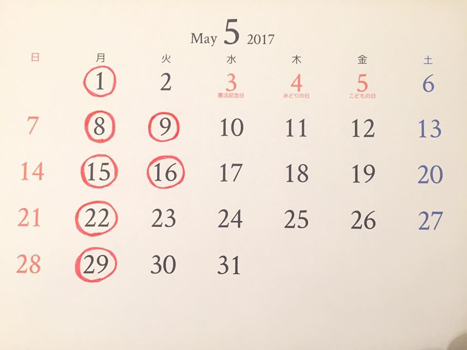 5月の定休日お知らせ