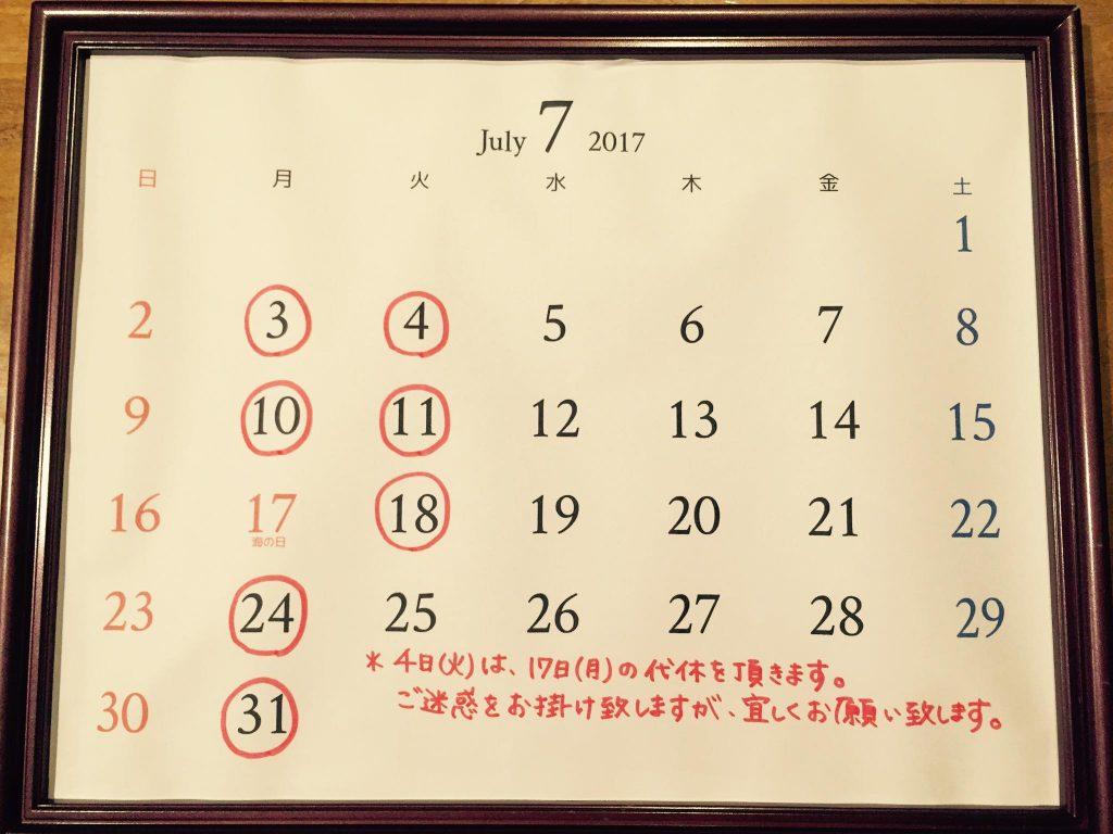 7月定休日