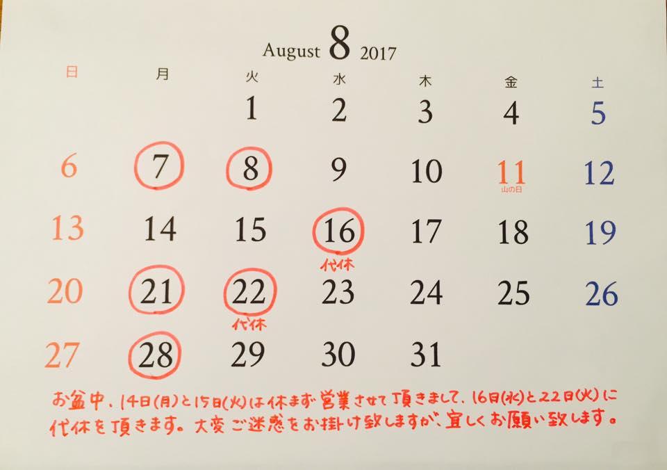 8月の定休日のお知らせ