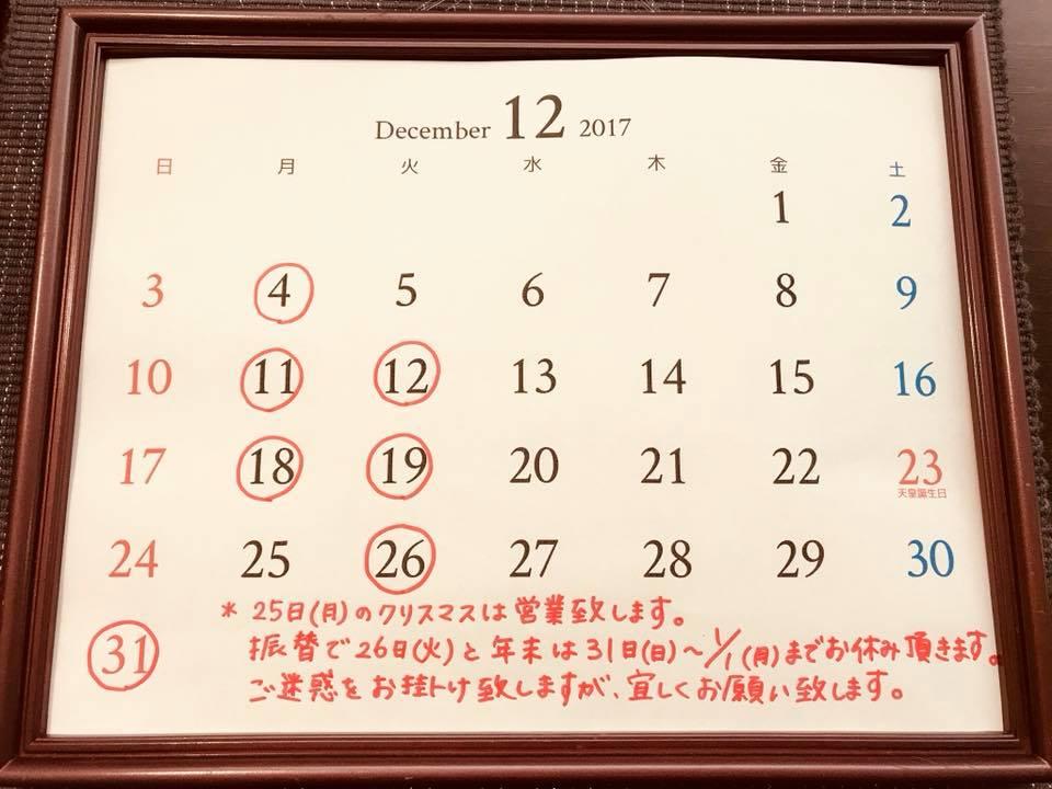 12月定休日