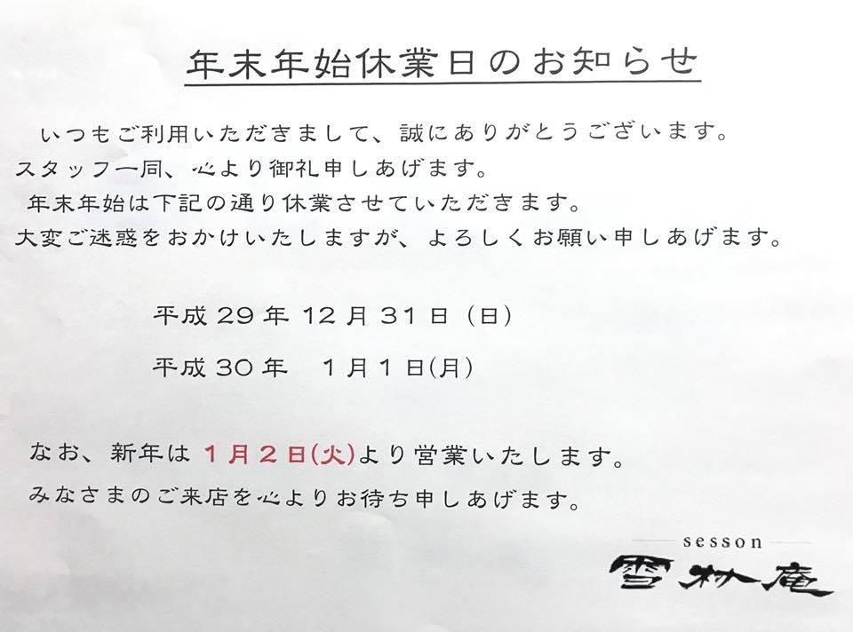 1月の定休日のお知らせ
