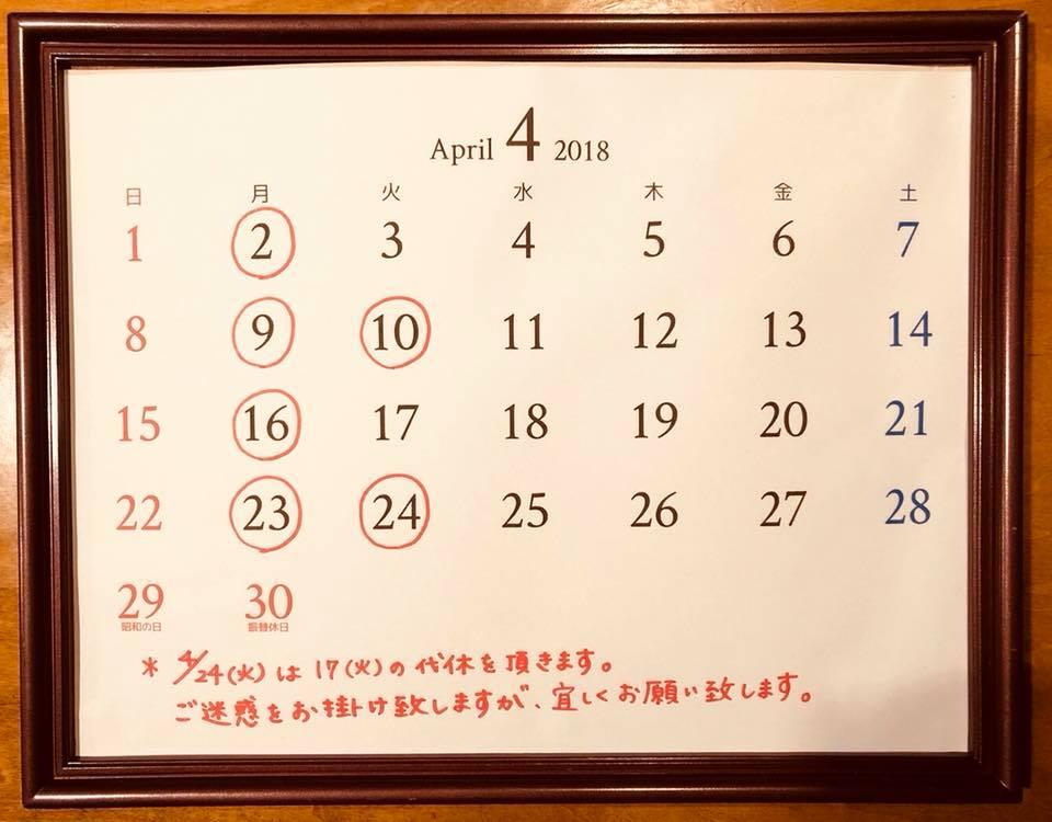 4月の定休日